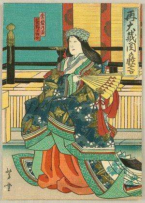 Nansui Yoshiyuki: Kabuki - Lady Tokiwa - Artelino