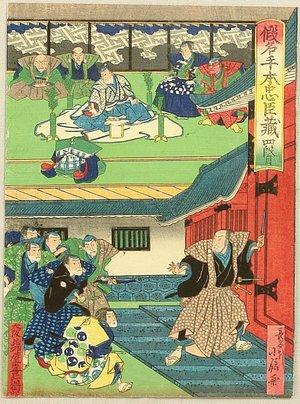 Hasegawa Konobu: Kanedehon Chushingura - Act 4 - Artelino