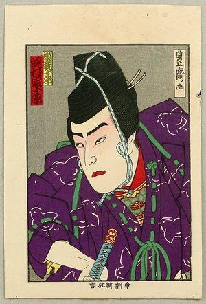 歌川国貞三代: Kabuki Portrait - Sawamura Sojuro - Artelino