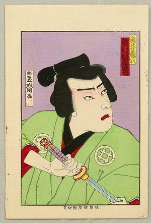 歌川国貞三代: Kabuki Portrait - Ichimura Uzaemon - Artelino