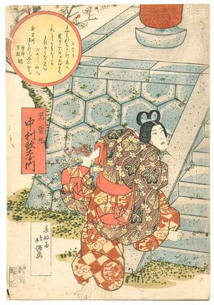 Shunkosai Hokushu: Kabuki - Artelino