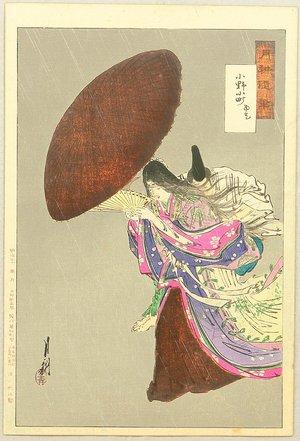 Ogata Gekko: Gekko's Essay - Rain Poetess - Artelino