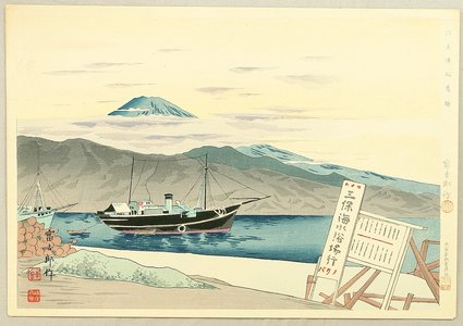 Tokuriki Tomikichiro: Thirty-six Views of Mt.Fuji - Mt.Fuji and Ejiri Harbor - Artelino