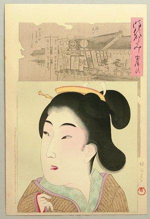 豊原周延: Mirror of the Ages - Houreki - Artelino