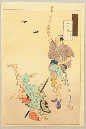 Ogata Gekko: Essay by Gekko - Chivalrous Man - Artelino