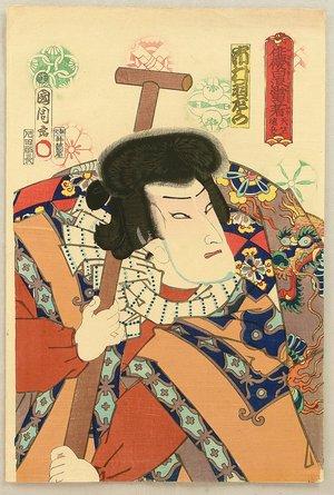 豊原国周: Ichimura Uzaemon - Kabuki - Artelino