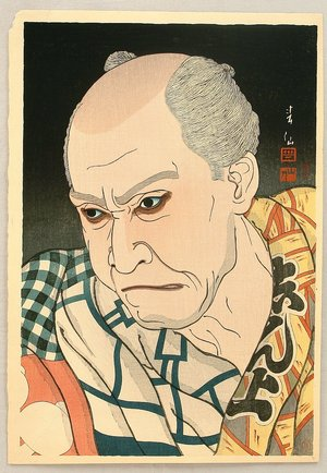 名取春仙: Thirty-six Kabuki Actors - Onoe Matsusuke - Artelino