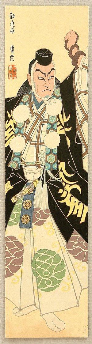 Hasegawa Sadanobu III: Benkei - Kabuki - Artelino