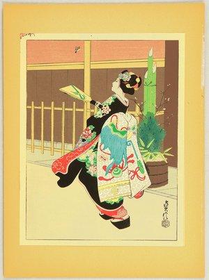 Hasegawa Sadanobu III: Kyo-Maiko - Playing Shuttlecock - Artelino