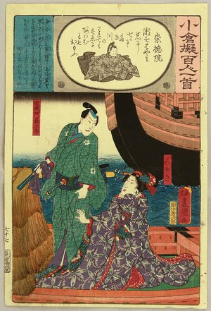 歌川国貞: One Hundred Poems by One Hundred Poets - Emperor Sutoku - Artelino