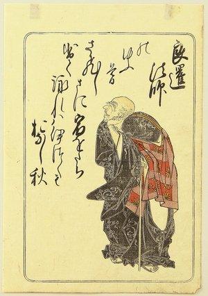 勝川春章: 100 Poems by 100 Poets - Priest Ryosen - Artelino