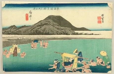 歌川広重: 53 Stations of the Tokaido (Hoeido) - Fuchu - Artelino