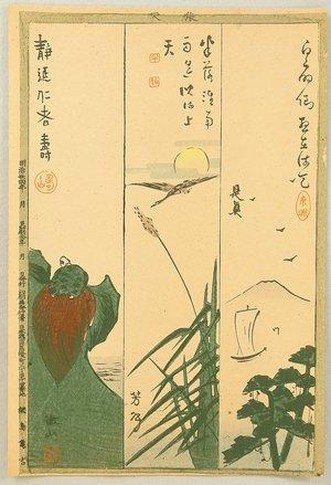 Shibata Zeshin: Harimaze-e - Artelino
