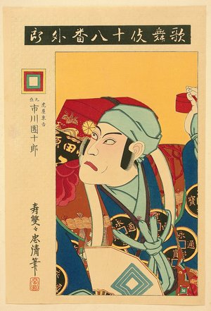 鳥居清忠: Kabuki Juhachi Ban : Uiro - Artelino