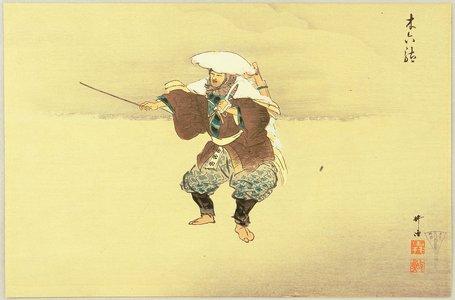 Tsukioka Kogyo: Kyogen Performance - Artelino