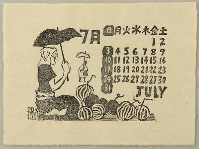 無款: July - Calendar for 1966 - Artelino