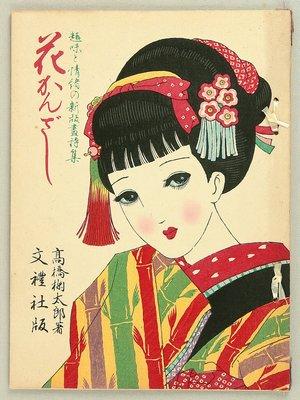 Okura Kusetsu Flower Hair Ornament Hana Kanzashi