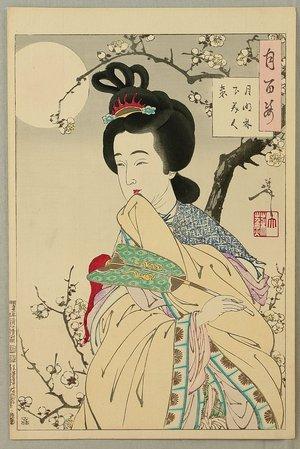 月岡芳年: Spirit of Plum Tree - Tsuki Hyaku-shi no.59 - Artelino