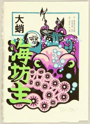 Tom Kristensen: Kaiju Manga - Sea Monster - Artelino