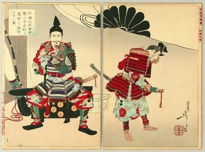 Tsukioka Yoshitoshi: New Selections of Eastern Brocade Pictures - Kusunoki Masashige - Artelino
