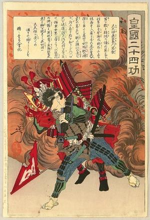 Tsukioka Yoshitoshi: Kokoku Niju-shi Ko - Escape from Fire - Artelino