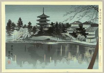 Tokuriki Tomikichiro: Famous, Sacred and Historical Places - Sarusawa Pond - Artelino