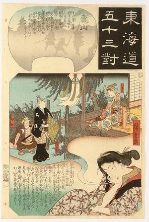 歌川広重: Tokaido Goju-san Tsui - Kameyama - Artelino
