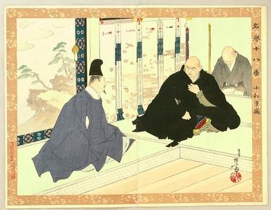 Migita Toshihide: Collection of Eighteen Honorable Scenes - Komatsu Shigemori - Artelino