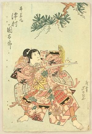 芦幸: Sawamura Kunitaro - Kabuki - Artelino