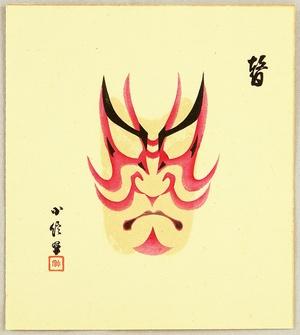 Hasegawa Konobu: Collection of Kumadori - Shibaraku - Artelino
