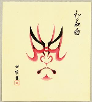 Hasegawa Konobu: Collection of Kumadori - Watonai. - Artelino