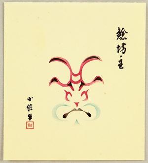 Hasegawa Konobu: Collection of Kumadori - Namazu Bozu - Artelino