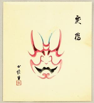 Hasegawa Konobu: Collection of Kumadori - Modoribashi - Artelino