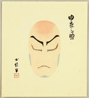 Hasegawa Konobu: Collection of Kumadori - Yuranosuke - Artelino
