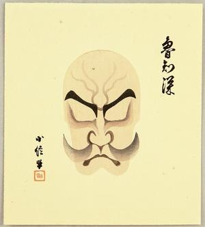 Hasegawa Konobu: Collection of Kumadori - Rochishin - Artelino