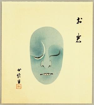 Hasegawa Konobu: Collection of Kumadori - Oiwa - Artelino