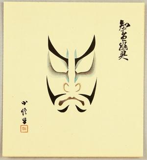 Hasegawa Konobu: Collection of Kumadori - Ghost of Tomomori - Artelino