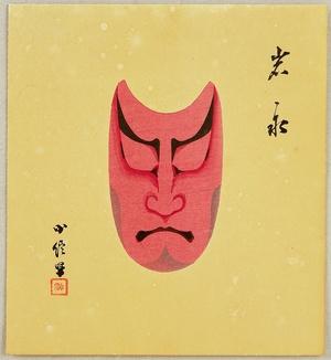 Hasegawa Konobu: Collection of Kumadori - Iwanaga - Artelino