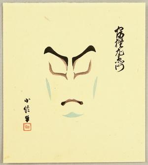 Hasegawa Konobu: Collection of Kumadori - Togashi - Artelino
