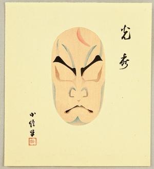 Hasegawa Konobu: Collection of Kumadori - Mitsuhide - Artelino