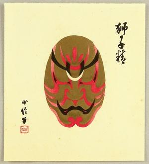 Hasegawa Konobu: Collection of Kumadori - Spirit of Lion - Artelino