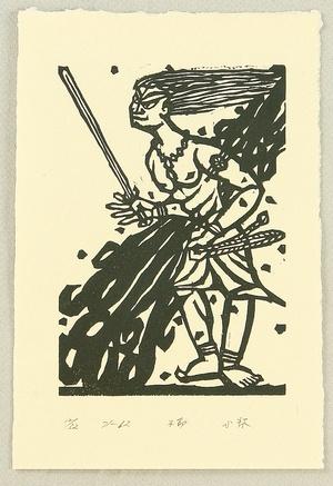 Unknown: Fudo - Guardian God - Artelino