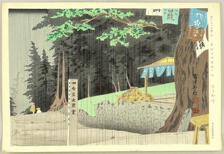 徳力富吉郎: Rain at Yoshida Trail - Thirty-six Views of Mt. Fuji - Artelino