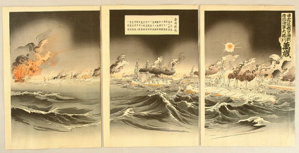 Utagawa Kokunimasa: Sea Battle - Russo-Japanese War - Artelino