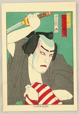 歌川国貞三代: Kabuki Portrait - Ichikawa Sadanji - Artelino