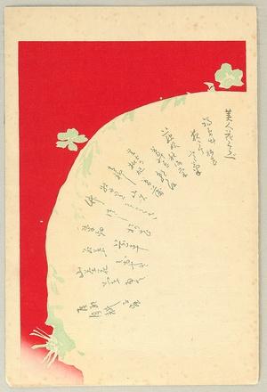 Ogata Gekko: Comparison of Beauties and Flowers - Index - Artelino