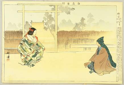 Tsukioka Kogyo: Pictures of Noh Play - Nonomiya - Artelino
