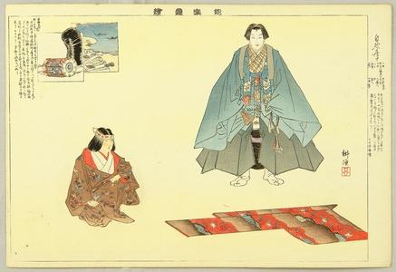 Tsukioka Kogyo: Picture of Noh Play - Jinen Koji - Artelino