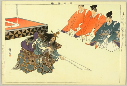 Tsukioka Kogyo: Picture of Noh Play - Kinsatsu - Artelino