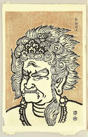 Ito Nisaburo: Fudo-Myo-o - Trial Proof and Watercolor - Artelino